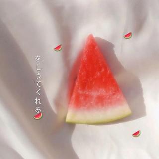夏天的味道